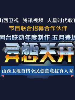 山西电视台公共频道_山西电视台山西卫视在线直播观看,网络电视直播
