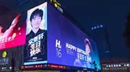 宋亚轩最新重庆应援广告媒体