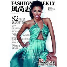 风尚志Fashion Weekly(14年停刊)杂志封面