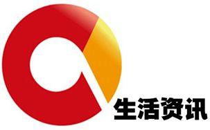 生活资讯_重庆电视台在线直播观看,重庆电视台网络直播