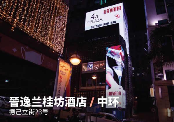 晋逸兰桂坊精品酒店LED