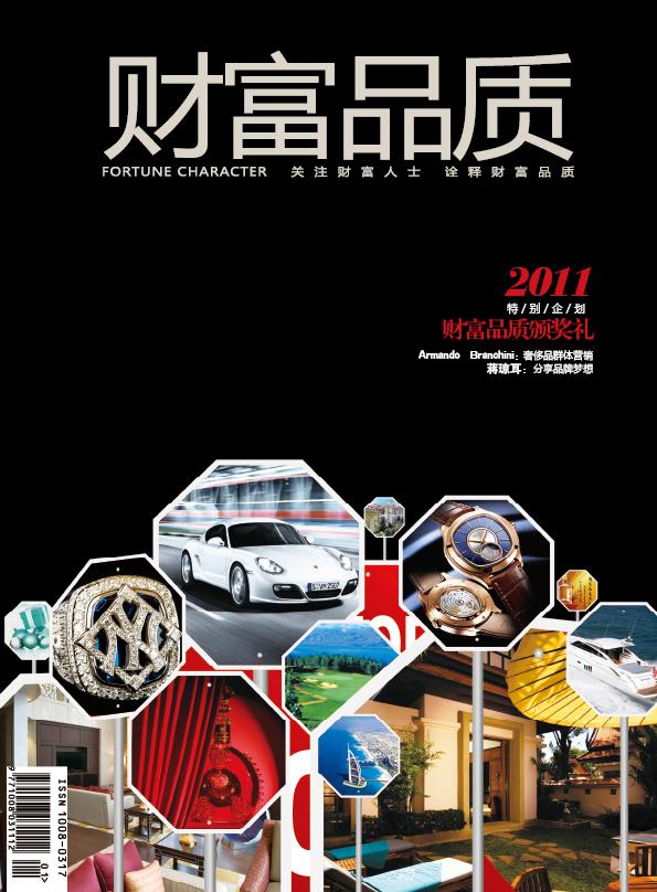 《财富品质》中国发行量最大的富豪杂志